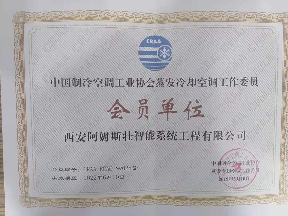 中国制冷空调工业协会(会员单位)